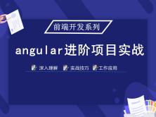 Angular項目實戰