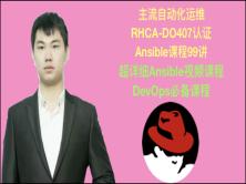 老庚RHCA精品课-Ansible自动化运维-DO407v2.3版本(技能提升课程)