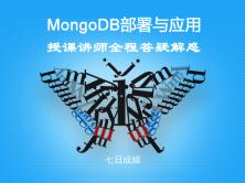 MongoDB部署與應用(七日成蝶)