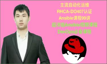 RHCA-DO407视频课程-Ansible自动化运维视频课程QQ群:793524131