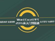 Word Excel PPT 2016基础与提升