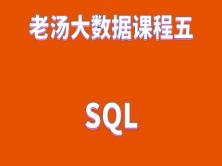 老汤大数据课程之SQL