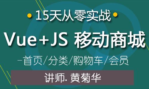 Vue.js商城15天從零實戰課程、跨平臺商城APP開發(含源代碼)【免費50章】