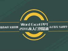 Word Excel PPT 2016從入門到精通