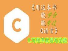 《用这本书能学会能考过C语言》--8.写程序就是写函数