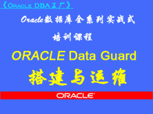 Oracle 高可用与容灾工具 Data Guard 搭建与运维
