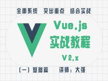 Vue.js 實戰教程 V2.x(一)基礎篇