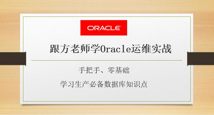 跟方老师学Oracle:集群技术