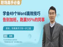 职场高手必备:学会49个Word高效技巧,告别加班,跑赢95%的同事