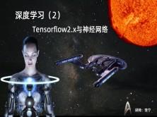 深度学习视频课程(2):Tensorflow2.x与神经网络