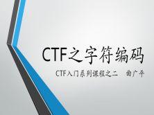 CTF中的字符编码-CTF入门系列课程之二