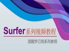 surfer系列视频教程20200313更新