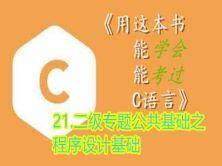 《用这本书能学会能考过C语言》--21.二级专题公共基础之程序设计基础