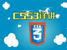CSS3详讲视频教程