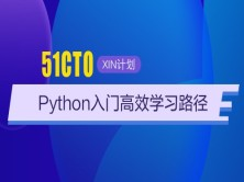 Python 入门高效学习路径-51CTO Python XIN 计划