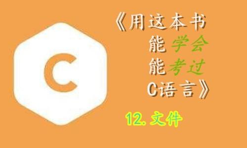 《用这本书能学会能考过C语言》--12.文件