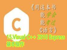 《用这本书能学会能考过C语言》--15.Visual C++ 2010 Express基本操作