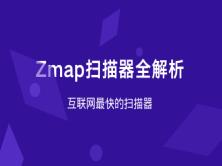 Zmap扫描器全解析-互联网最快扫描器