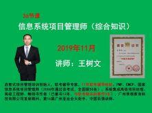 2020年5月信息系统项目管理师-高级(综合知识)
