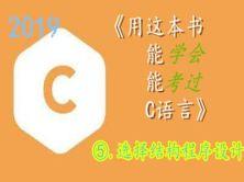 《用这本书能学会能考过C语言》--5.选择结构程序设计