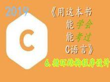 《用这本书能学会能考过C语言》--6.循环结构程序设计