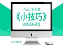 Axure8.0综合案例-小技巧