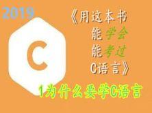 《用这本书能学会能考过C语言》--1.为什么要学C语言