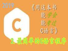 《用这本书能学会能考过C语言》--2.最简单的C语言程序