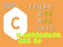 《用这本书能学会能考过C语言》--13.全国计算机等级考试(NCRE)简介