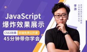 Javascript - 爆炸效果展示视频课程