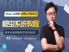 Node.JS - 爬蟲系統基礎視頻教程