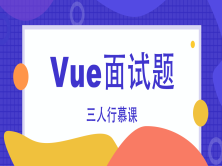 Vue公司真實面試題視頻教程