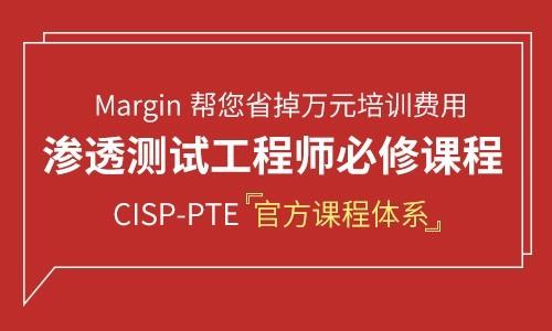 渗透测试工程师认证必修课程【CISP-PTE】