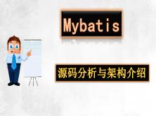 Mybatis源码分析与架构介绍