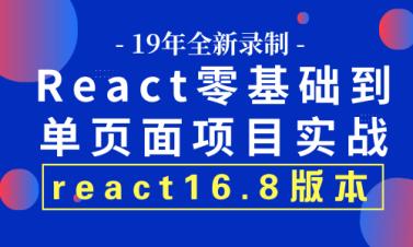 19年全新React教程全家桶实战redux+antd+React Hooks前端js视频