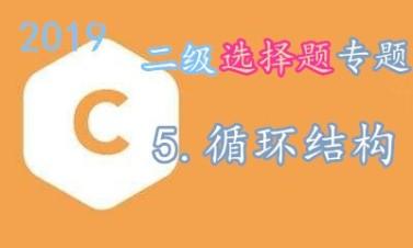 二级选择题专题-5.循环结构