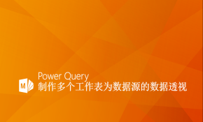 Power Query 制作多个工作表为数据源的透视表