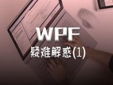 WPF疑难解惑(1)