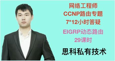 CCNP大牛养成指南-EIGRP专题视频课程(超详细)
