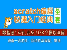scratch编程快速入门全套经典视频【3.0版本】