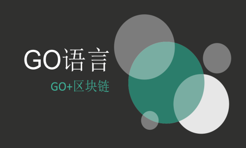 GO语言开发实战
