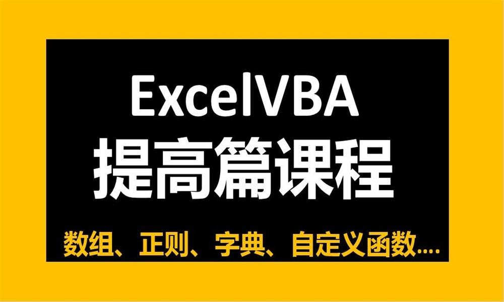 Excel VBA提高篇教程