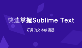 Sublime编辑器使用教程