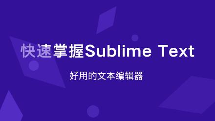 Sublime从入门到使用