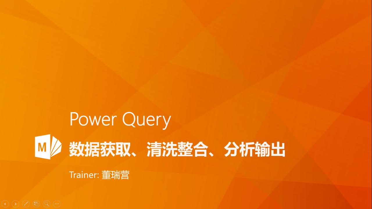 Power Query  数据获取整合输入分析