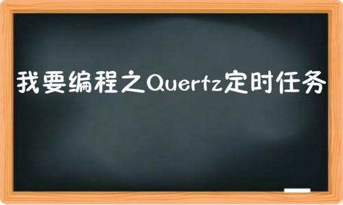 Quartz定时任务框架详解