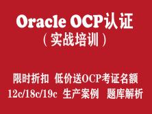 OCP培訓 Oracle 12c/18c/19c OCP認證實戰培訓【低價送OCP考證】