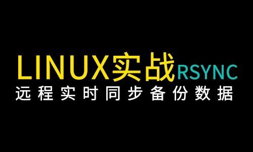 Linux实战RSYNC远程实时同步备份数据