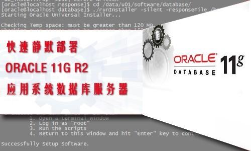 半小时部署一台应用系统可以用的oracle11G数据库服务器
