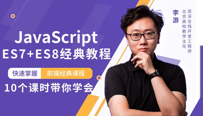 JavaScript - ES7+ES8教程系列
